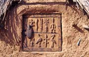Decorated wood door. Dogon village Begnimato. Mali.